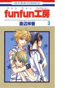 funfun工房(3)(花とゆめコミックス)