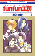 funfun工房(4)(花とゆめコミックス)