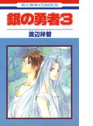 銀の勇者(3)(花とゆめコミックス)