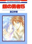 銀の勇者(5)(花とゆめコミックス)
