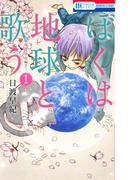ぼくは地球と歌う 「ぼく地球」次世代編II(1)(花とゆめコミックス)
