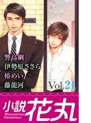 小説花丸 Vol.21(小説花丸)