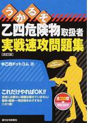 うかるぞ乙四危険物取扱者実戦速攻問題集 改訂版 (うかるぞシリーズ)