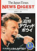 ジャパンタイムズ・ニュースダイジェスト Vol.59(2016.3) 追悼デヴィッド・ボウイ