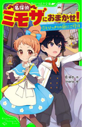 【全1-2セット】名探偵ミモザにおまかせ!(角川つばさ文庫)