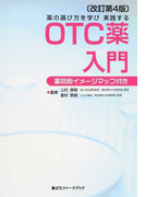 薬の選び方を学び実践するOTC薬入門 薬効別イメージマップ付き 改訂第4版
