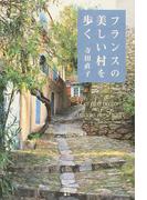 フランスの美しい村を歩く (かもめの本棚)