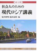 社会人のための現代ロシア講義 (東大塾)