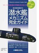 潜水艦のメカニズム完全ガイド 海の忍者を解剖する