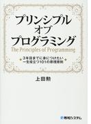 プリンシプルオブプログラミング 3年目までに身につけたい一生役立つ101の原理原則