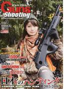 ガンズ・アンド・シューティング 銃・射撃・狩猟の専門誌 Vol.9(2016年春号) (ホビージャパンMOOK)(ホビージャパンMOOK)