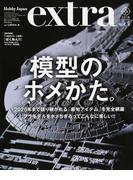 ホビージャパンエクストラ vol.4(2016Spring) 模型のホメかた。 (ホビージャパンMOOK)(ホビージャパンMOOK)