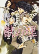 獣の理 (CHOCOLAT BUNKO) 2巻セット(ショコラ文庫)