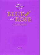 BLUE ROSE (崎義一の優雅なる生活) 2巻セット