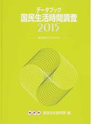 国民生活時間調査 データブック 2015