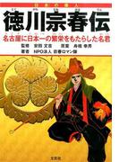 徳川宗春伝 名古屋に日本一の繁栄をもたらした名君 日本の偉人