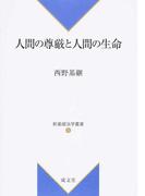 人間の尊厳と人間の生命 (新基礎法学叢書)