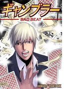ギャンブラー-bad beat-(12)(MONSTER)