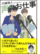 声のお仕事(文春e-book)