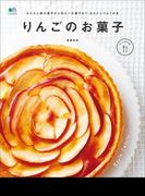【期間限定価格】りんごのお菓子