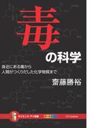 【期間限定価格】毒の科学