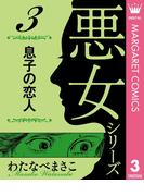 わたなべまさこ名作集 悪女シリーズ 3 息子の恋人(マーガレットコミックスDIGITAL)