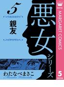 わたなべまさこ名作集 悪女シリーズ 5 親友(マーガレットコミックスDIGITAL)