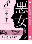 わたなべまさこ名作集 悪女シリーズ 8 ママと…(マーガレットコミックスDIGITAL)