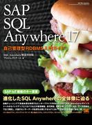 SAP SQL Anywhere 17 自己管理型RDBMS入門ガイド