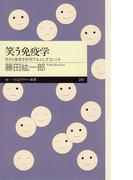 笑う免疫学 ――自分と他者を区別するふしぎなしくみ(ちくまプリマー新書)