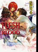 FLESH & BLOOD17(キャラ文庫)