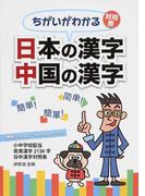 ちがいがわかる対照表日本の漢字中国の漢字 小中学校配当常用漢字2136字日中漢字対照表 簡体字 繁体字