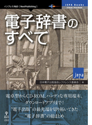 【オンデマンドブック】電子辞書のすべて (JEPA Books(NextPublishing))