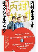 内村さまぁ〜ず10年目突入記念オフィシャルブック