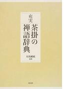 充実茶掛の禅語辞典