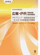 広報・PR資格試験過去問題集 PRプランナー資格認定制度1次・2次・3次試験過去問題集 2016年度改訂