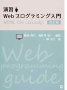 演習Webプログラミング入門 HTML CSS JavaScript 改訂版