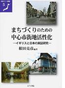 まちづくりのための中心市街地活性化 イギリスと日本の実証研究 (地域づくり叢書)