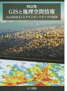 GISと地理空間情報 ArcGIS 10.3.1とダウンロードデータの活用 4訂版