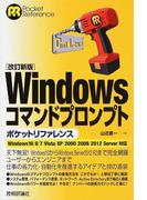 Windowsコマンドプロンプトポケットリファレンス 改訂新版 (Pocket Reference)