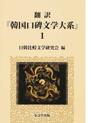 翻訳『韓国口碑文学大系』 1