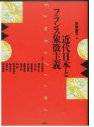 近代日本とフランス象徴主義