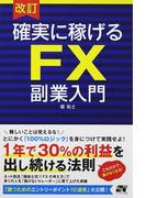 確実に稼げるFX副業入門 改訂