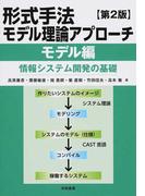 形式手法モデル理論アプローチ 情報システム開発の基礎 第2版 モデル編