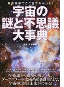 宇宙の謎と不思議大事典 最新画像でここまでわかった!