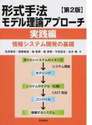 形式手法モデル理論アプローチ 情報システム開発の基礎 第2版 実践編