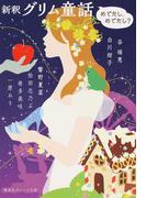 新釈グリム童話 めでたし、めでたし? (集英社オレンジ文庫)(集英社オレンジ文庫)