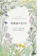 屋根裏の仏さま (CREST BOOKS)(CREST BOOKS)