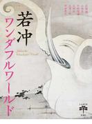 若冲ワンダフルワールド (とんぼの本)(とんぼの本)