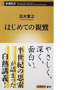 はじめての親鸞 (新潮新書)(新潮新書)